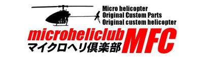 マイクロヘリ倶楽部(MFC)